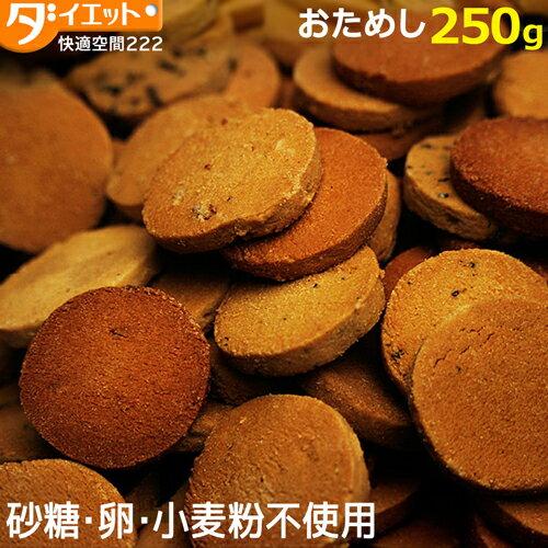 ☆【訳あり・割れ】グルテンフリーの豆乳おからクッキー お試し 250g 置き換え 低カロリー トリプルZERO 健康食品 ダイエット メール便送料無料