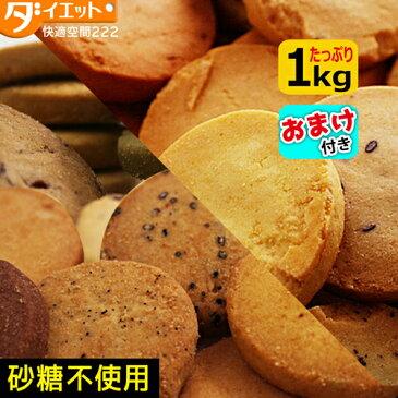 ダイエット食品 豆乳おからクッキー 1000g 選べる2タイプ【325130-03】