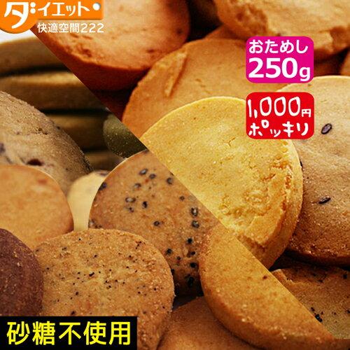 おからクッキー訳あり250gダイエットお菓子ダイエットスイーツ低カロリー置き換えダイエット豆乳おからクッキー250gダイエット食