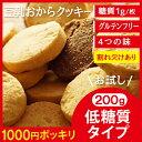 【メール便送料無料】低糖質ダイエット ダイエット食品 低糖質 豆乳おからクッキー お試し 200g おやつ 訳あり ダイエットクッキー 健康食品 スーパーフード入1000円 ポッキリ 糖質制限【325167-200】