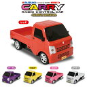 ラジコン 軽トラ 自動車 SUZUKI CARRY R/C スズキ キャリー カラフル 5色 選べる ラジコン模型自動車 玩具 リモコン操作 おもちゃ ギフト 誕生日 あす楽 【360042】