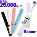 電動歯ブラシ 比較