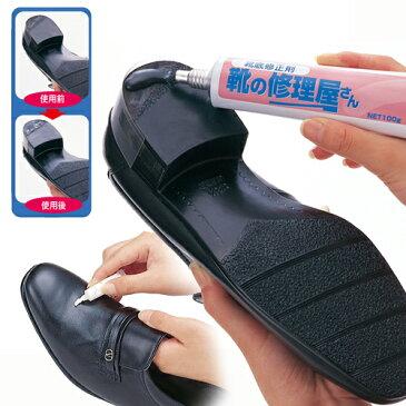【あす楽+送料無料】靴底修理 靴底 接着剤 修理ゴム 修理 補修 靴底補修剤 靴 メンズ レディース クリーム 革靴 ビジネス メンズビジネス 手入れ シューズ お手入れ 便利グッズ かかと 修復 靴ケア用品 シューズワックス 手入れ【321055】