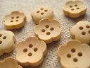 当店人気NO.1手芸ボタン、ウッドボタン激安10個セット手芸ボタン、ウッドボタン(お花)10個セット