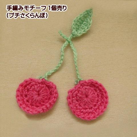 手編みモチーフ(プチさくらんぼ)