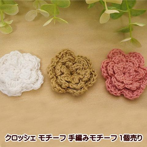 クロッシェ モチーフ 手編みモチーフ 1個売り