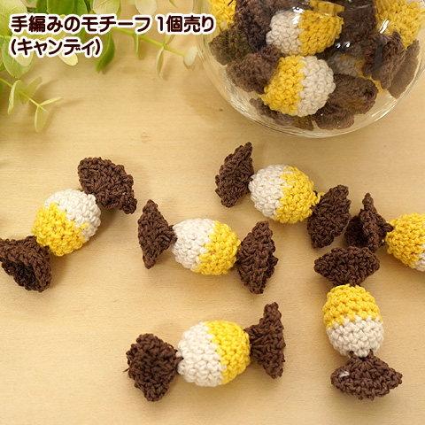 手編みのお花のモチーフ 1個売り(キャンディ)
