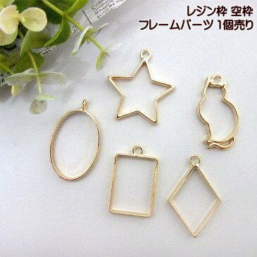 レジン枠 空枠 レジンパーツ1個売り(おすわり猫、星、楕円、長方形、ダイヤ型)色:ゴールド