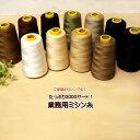 ※合計8個まで ミシン糸 糸 業務用 工業用 3000ヤード巻き 60番 1個 家庭用ミシン