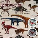 【ツイル生地●綿100%★男の子が大好きな恐竜大行進★50cm単位】