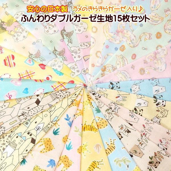 【メール便】ダブルガーゼ ラメ入りガーゼ生地 カットクロス 15枚 お試しセット 生地