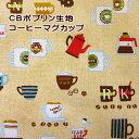 CB ポプリン 生地 コーヒー マグカップ 布 カフェ コー