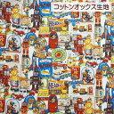 コットンオックス 生地 レトロなおもちゃ屋さん 綿100% 布 手芸 通園 通学 入園 入学 レトロ ヴィンテージ おもちゃ ロボット