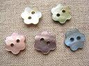 自然な色合いが可愛い手芸貝ボタン手芸ボタン、オリジナルカラーの貝ボタン(お花)