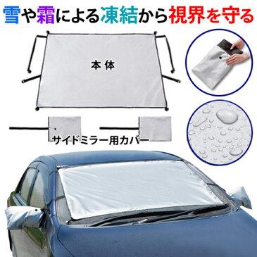 車用 フロントガラス 凍結防止 シート【328142】