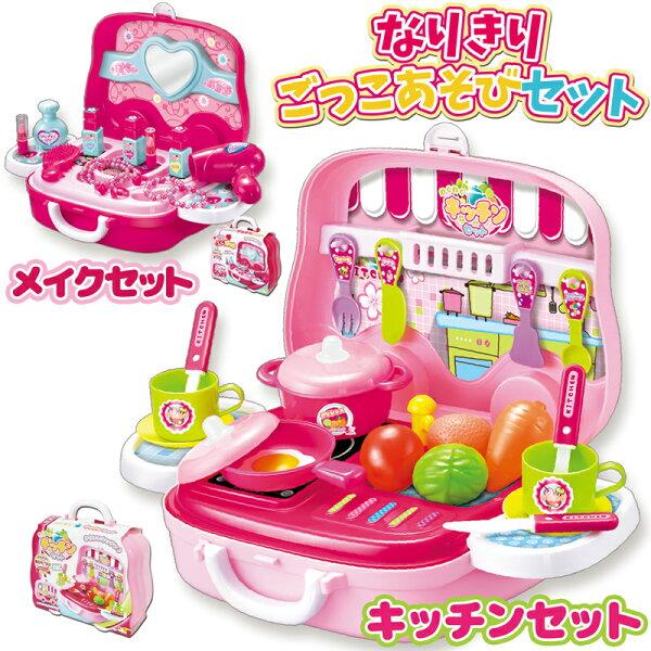 ごっこ遊び女の子メイクお化粧お料理キッチンセットおままごとおもちゃ収納ボックス玩具安心安全食品検査合格品幼児キッズ子供Girls