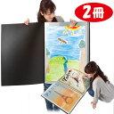 B2サイズ 2冊セットポスター収納 文具 収納 子供の絵 収納 お気に入り ポスター 思い出文具 収納 保存ファイル 【326025-2】