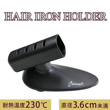 【Holder】Adetsuya HAIR IRON HOLDER 【アデツヤ ホルダー】