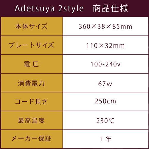 Adetsuya 2style ヘアアイロン カール 32mm ストレート ウェーブ 海外対応 コテ 巻き髪 くせ毛 ヘアスタイル 美容 230度 アデツヤ 【2way Adetsuya HAIR IRON】