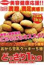 豆乳おからクッキー 大容量 1kg ダイエット 【325101】 2