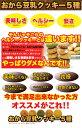 豆乳おからクッキー 大容量 1kg ダイエット 【325101】 3