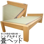 送料無料タモ材シンプルフラット日本製畳木製ベッド桐すのこシングル(有料オプション:引出し、手摺り)ブラウンナチュラル組立品