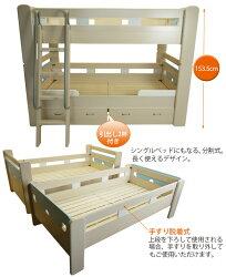【送料無料】2段ベッド2ベースカラー上下段で違うカラーバーツが選べる♪引出し付きはしご付きすのこマットレス別売シングルベッド段ベッド木製【smtb-MS】