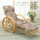 【代引不可】 ジャカード織カバー付三つ折り寝椅子 A-200CP籐 籐家具 ラタン 寝椅子 三つ折り 椅子 いす チェアー パーソナルチェアー リクライニングチェア ファブリックカバー付き 完成品 輸入品