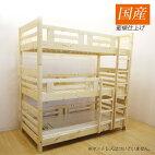 【送料無料】ベッド三段ベッド3段ベッドスノコ木製3段ベッドメイトナチュラル蜜ろう仕上げ自然塗装国産品大川家具