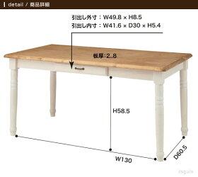 ミディmidiダイニングテーブル