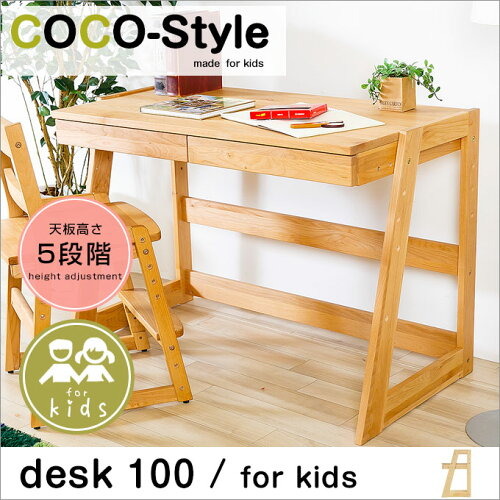 COCO style ココスタイル 100 デスク 机 学習デスク 学習机 キッズデ...