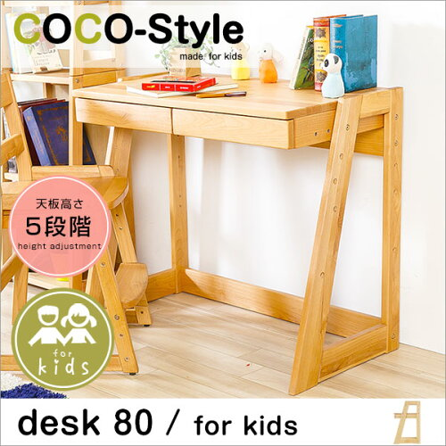 COCO style coco 80cm デスク ココスタイル 机 学習デスク 学習机 キ...