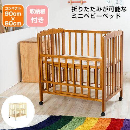折りたたみベッド 折り畳み ミニ ベビーベッド ベッド 赤ちゃん ハイタイプ コンパク...
