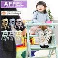 AFFELアッフルベビーチェアテーブル付きすくすくチェア赤ちゃん用子ども用ベビーハイチェアダイニングチェアyamatoya大和屋キッズ・ベビー・マタニティベビー家具・ねんねベビーチェアハイチェア