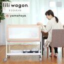 ベビーベッド ベッド 赤ちゃん 移動可能 移動ができる キャスター マット付き マットレスセット ワゴン 収納 簡易ベッド ゆりかご スリム リリワゴン リリ ワゴン liliwagon 大和屋 yamatoya 家具・ねんね ベビーベッド