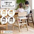 キッズダイニングチェアデスクチェアチェア椅子イスkitocoキトコハイチェアyamatoya大和屋子供用キッズ用高さ調節可能ダイニングチェアデスクチェア子供部屋