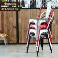 ダイニングチェアリプロダクトスタッキングリビングチェアチェアアンティークデザイナーズレトロミッドセンチュリー肘付きシルバーホワイトブラックインテリア・寝具・収納イス・チェアダイニングチェア金属製家具