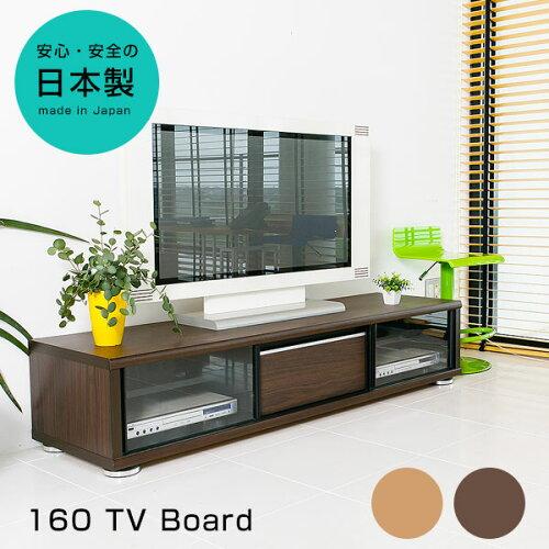 テレビボード テレビ台 ローボード tvボード tv台 160cm ナチュラル ブラウン 完成品 ...