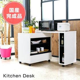 キッチンカウンターカウンターキッチンキッチンデスクデスクパソコンデスク机PCデスク伸長エクステンション完成品日本製白ホワイト90cm140cm引出し引き出し収納黒ブラックsurシュールインテリア