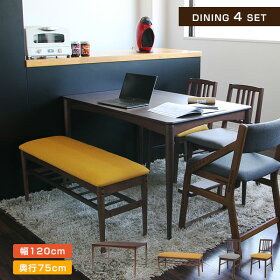 emoエモダイニングセット4点セットダイニングテーブル