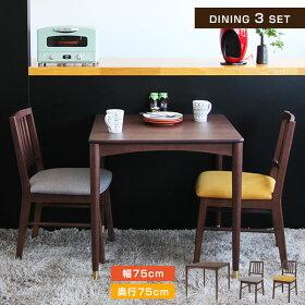 emoエモダイニングセット3点セットダイニングテーブル