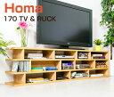 170TV&ラック