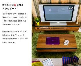 【送料無料】完成品国産日本製ロータイプテレビ台150コンパクトテレビボード木製TV台TVボードテレビラックローボードオシャレAVボード32インチ42インチ50インチ幅150cm無垢材北欧ブラウン東馬Reona150ローボード