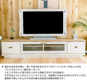 フレンチ180ローボードテレビボードtvボード