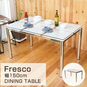 フレスコ150cmガラスダイニングテーブル