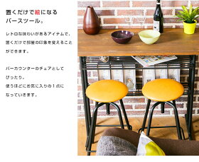 バースツールスツールバーカウンターバーBarチェアチェアーいすイス椅子完成品ガーデン庭レトロ風アンティークヴィンテージビンテージモダンナチュラル北欧インテリア