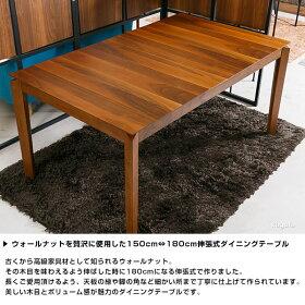 ダイニングテーブルダイニングテーブル伸縮伸長式折りたたみ150180木製ウォールナット4人用北欧モダンシンプルレトロおしゃれbraceブレイス