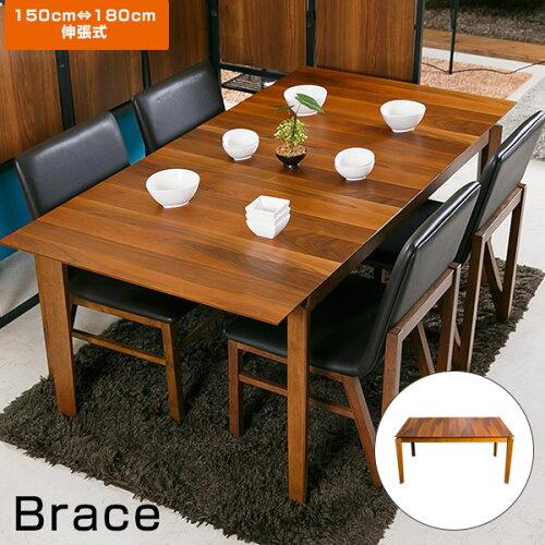 ダイニングテーブル ダイニング テーブル 伸縮 伸長式 折りたたみ 150 180 木製 ウォ...
