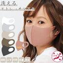 《累計15万枚販売》洗えるマスク 日本製 マスク 布マスク UVカット 洗える 楽 ストレッチ 花粉