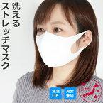 マスク 洗える 何度も使える 日本製 快適 楽 ストレッチ UVカット 伸びる 吸水速乾 個包装 フィット ストレッチマスク(2枚入り/1セット)【5012】